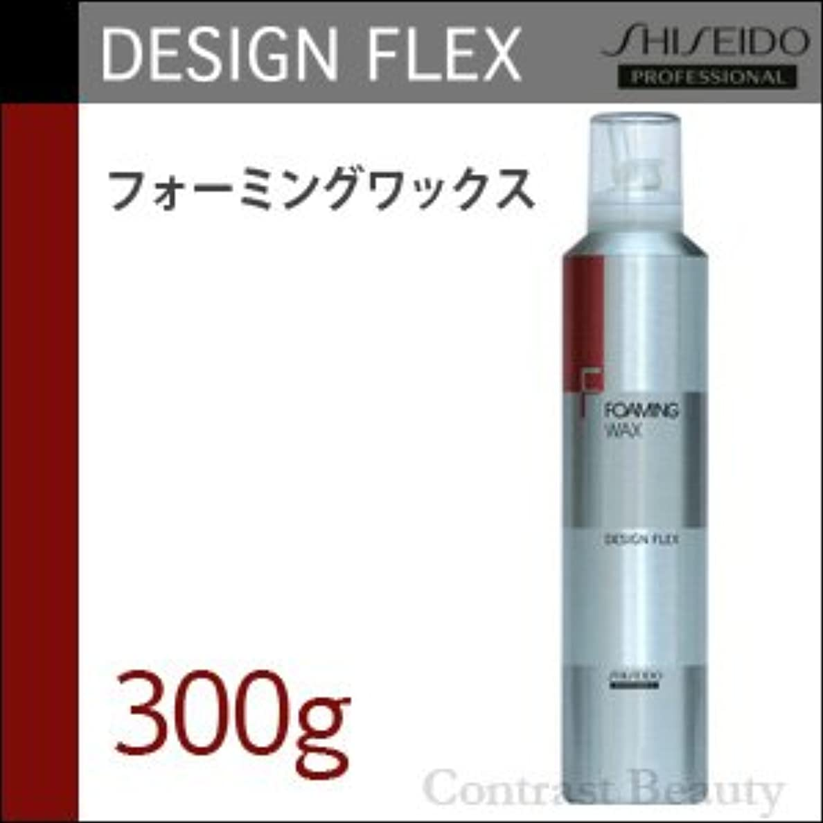 繊細灰現実には【x3個セット】 資生堂 デザインフレックス フォーミングワックス 300g