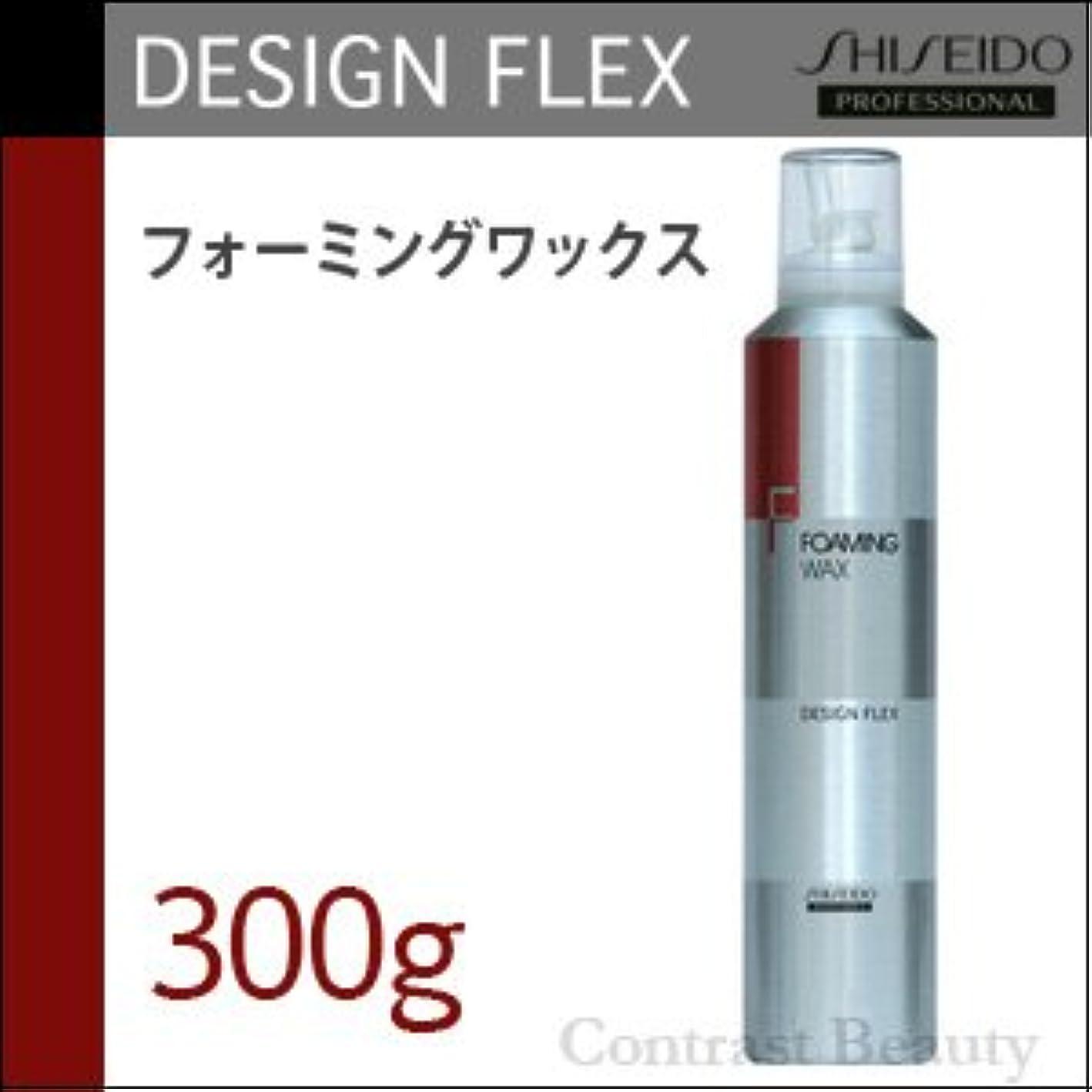 スキッパー報告書ルーム【x2個セット】 資生堂 デザインフレックス フォーミングワックス 300g
