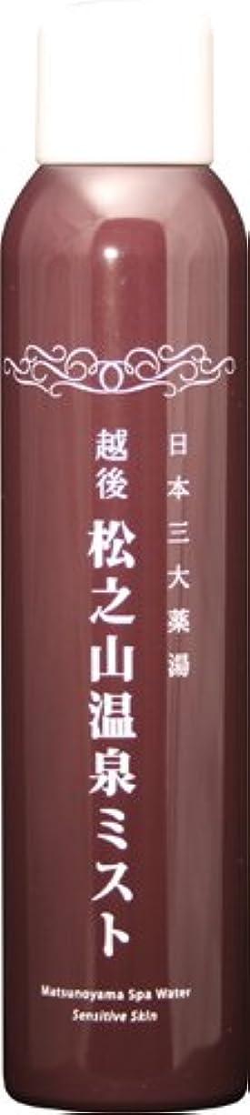 修理可能殺人者支出松之山温泉ミスト200g