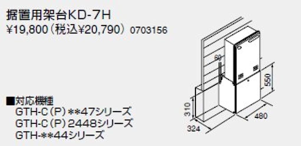 三十バランスのとれた究極のノーリツ 温水暖房システム 部材 熱源機 関連部材 据置架台 据置用架台KD-7H【0703156】
