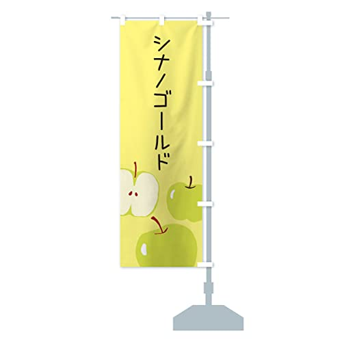 シナノゴールド のぼり旗 サイズ選べます(ジャンボ90x270cm 右チチ)