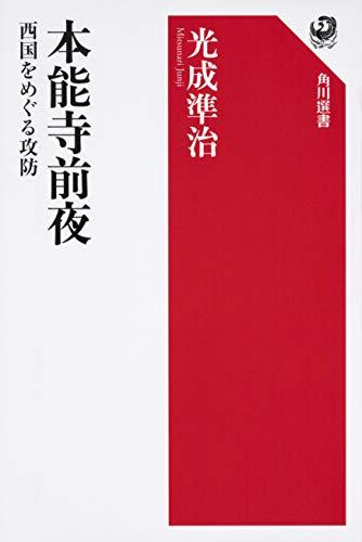 本能寺前夜 西国をめぐる攻防 (角川選書)