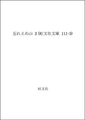 忘れえぬ山 2 (旺文社文庫 111-3)