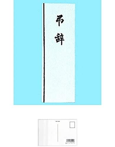 赤城 不祝儀袋 弔辞用 巻紙 マ391 + 画材屋ドットコム ポストカードA