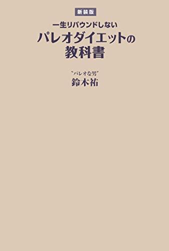 【新装版】一生リバウンドしないパレオダイエットの教科書 (SPA!BOOKS)