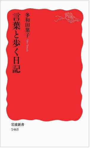 言葉と歩く日記 (岩波新書)