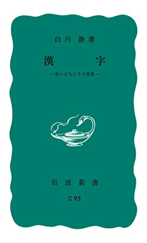 漢字 生い立ちとその背景 (岩波新書)