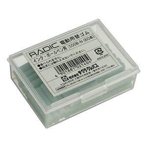 (まとめ)サクラクレパス ラビット電動字消器用替ゴム インク・ボールペン用 500B-N 1箱(60本)【×10セット】