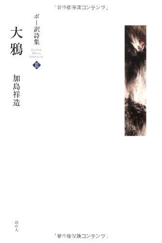 大鴉—ポー訳詩集 (加島祥造セレクション3) - エドガー・アラン・ポー, 加島 祥造, 加島 祥造
