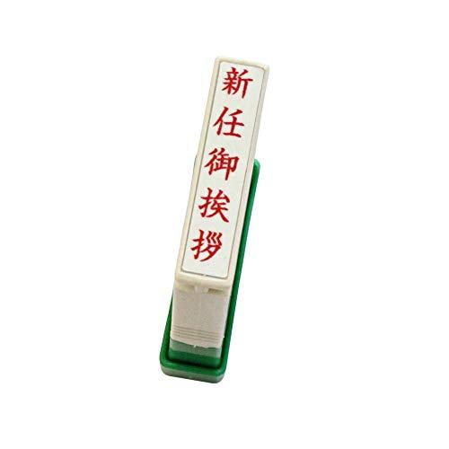 サンビー クイック スタンパー MEタイプ(名刺用)タテ 印面サイズ:5mm×29mm (新任御挨拶)