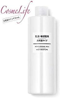 【6本セット】無印良品 乳液・敏感肌用・高保湿タイプ400ml(4547315258550)