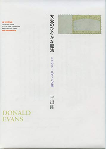 友愛のひそかな魔法 ドナルド・エヴァンズ頌 (via wwalnuts 叢書 25)