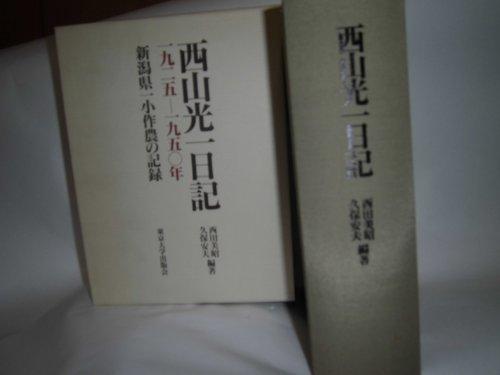 西山光一日記 1925‐1950年―新潟県一小作農の記録の詳細を見る