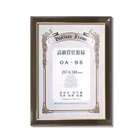 【高級賞状額】木製賞状額 壁掛けひも ■0140 賞状額「光輝」 OA-B5(257×182mm)