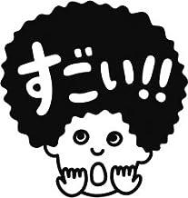 タイヨートマー 評価印 コメントゴム印(先生スタンプ) 17 すごい!!