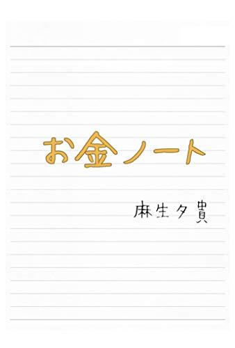 お金ノート
