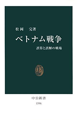 ベトナム戦争 誤算と誤解の戦場 (中公新書)