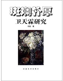 Is gorgeous just folks: Wei Tianlin(Chinese Edition)