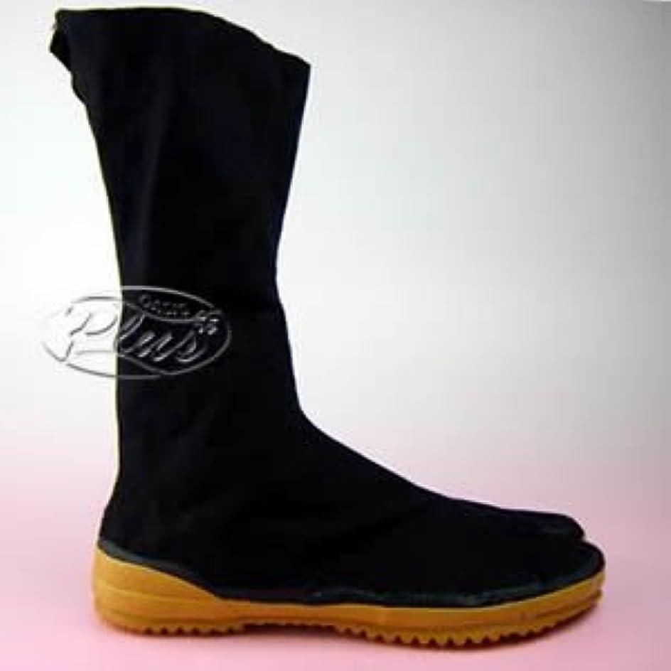 フラップ赤字怖い足袋靴 軽快地下12枚A 黒 26.0cm