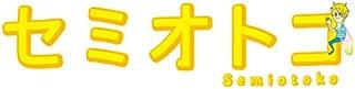 【Amazon.co.jp限定】セミオトコ Blu-ray BOX(ポスタービジュアルB6クリアファイル(赤)付)