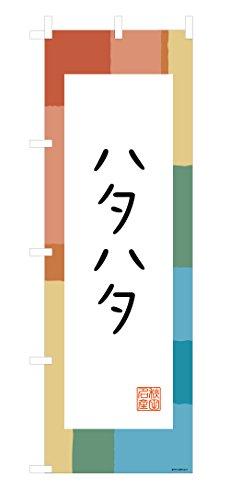デザインのぼりショップ のぼり旗 1本セット ハタハタ 専用ポール付 レギュラーサイズ(600×1800) 標準左チチテープ BAK309