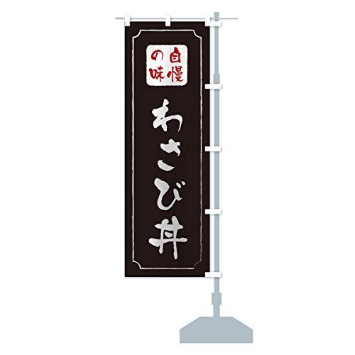 わさび丼 のぼり旗 サイズ選べます(ショート60x150cm 右チチ)