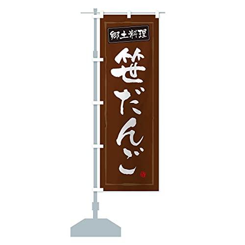郷土菓子笹団子 のぼり旗 サイズ選べます(ハーフ30x90cm 左チチ)