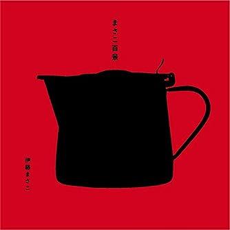 まさこ百景 (HOBONICHI BOOKS)