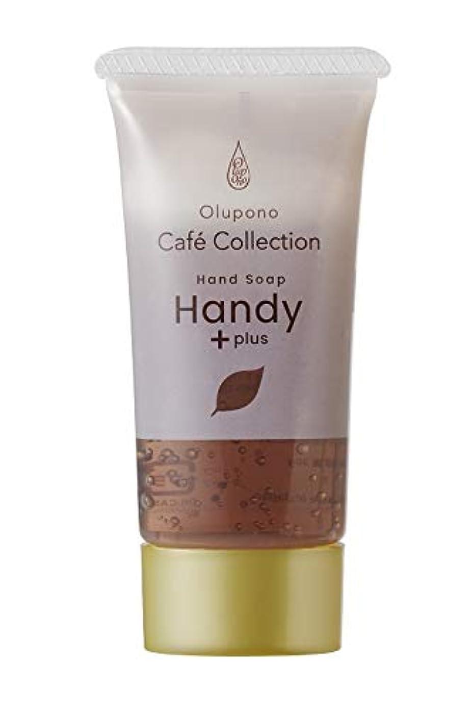 サーバント油ケープオルポノカフェコレクションHandy+plus<30g> コーヒー