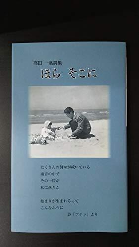 高田一葉詩集『ほら そこに』の詳細を見る