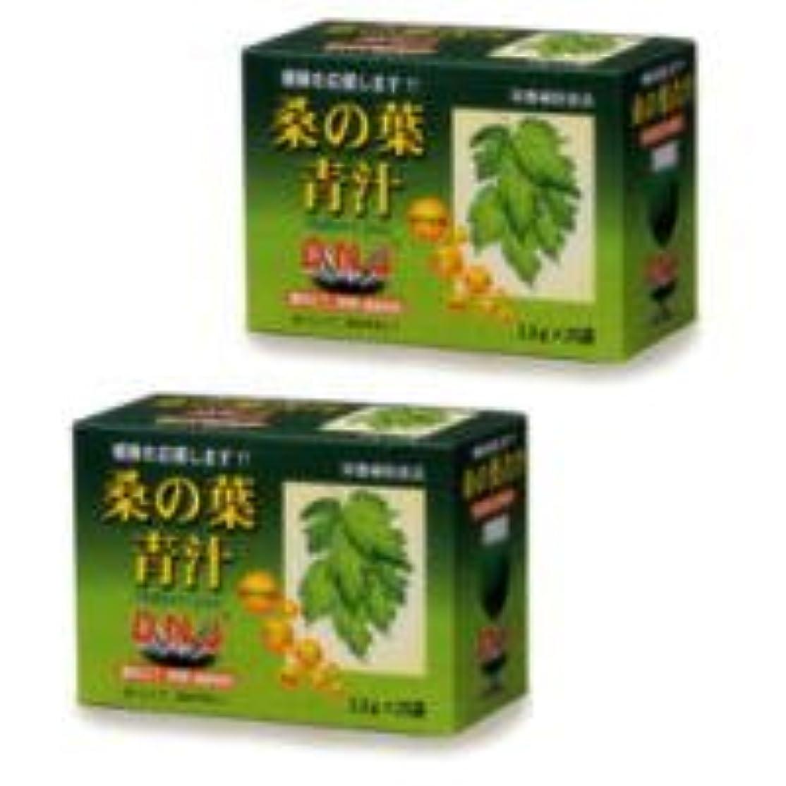 責ベーシック穏やかな桑の葉青汁 2個