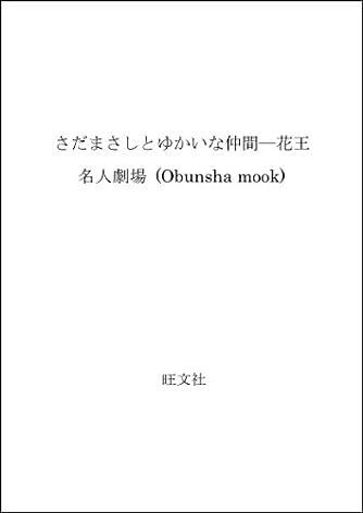 さだまさしとゆかいな仲間―花王名人劇場 (Obunsha mook)