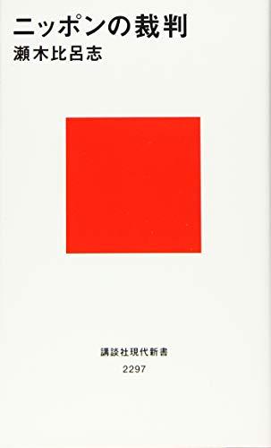 ニッポンの裁判 (講談社現代新書) - 瀬木 比呂志