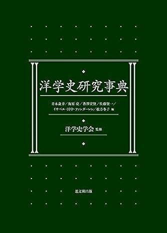 洋学史研究事典