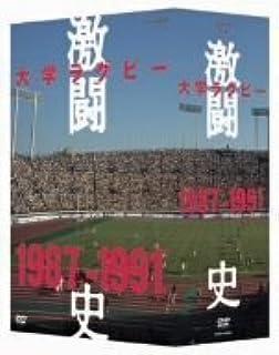 大学ラグビー激闘史 1987年度~1991年度 DVD-BOX