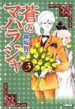 蒼のマハラジャ 3 (ホーム社漫画文庫)