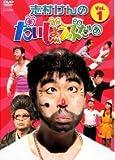 志村けんのだいじょうぶだぁ VOL.1 [DVD]