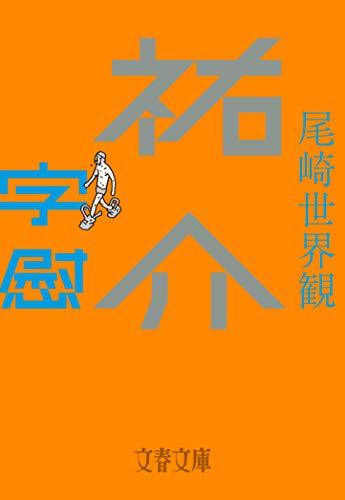 祐介・字慰 (文春文庫)