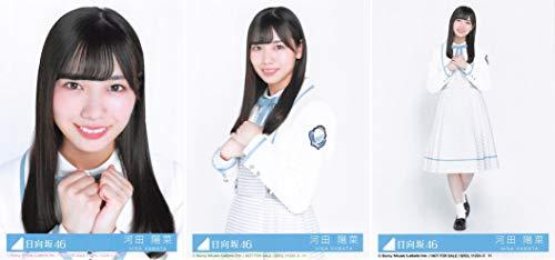 【河田陽菜】 公式生写真 日向坂46 ドレミソラシド 封入特典 3種コンプ
