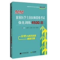 2020 Radiation Medicine physician qualification examination questions intensive training 4500(Chinese Edition)