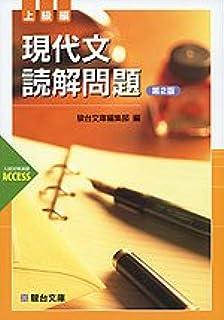 現代文読解問題 -上級編- 第2版 (駿台受験シリーズ 入試対策演習ACCESS)