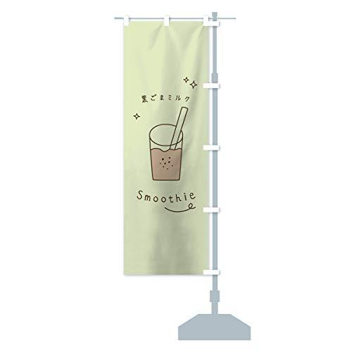 黒ごまミルクスムージー のぼり旗 サイズ選べます(コンパクト45x150cm 右チチ)