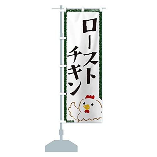 ローストチキン のぼり旗(レギュラー60x180cm 左チチ 標準)