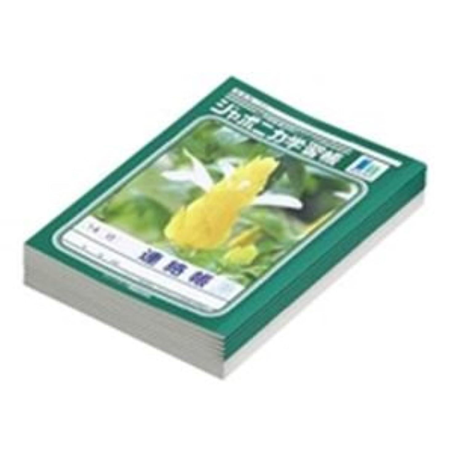 コンテンツ不確実パス(業務用30セット) ショウワノート 連絡帳 JL-67 10冊入 ×30セット