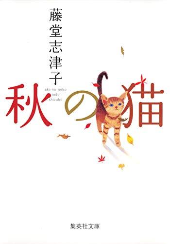 秋の猫 (集英社文庫)