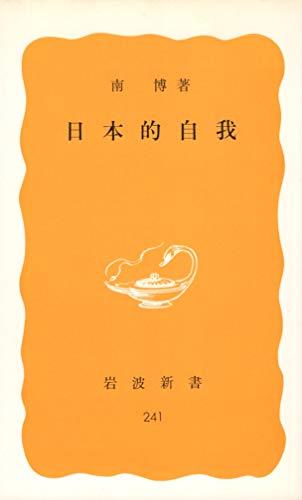 日本的自我 (岩波新書 黄版 241)