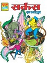 Amazon in: Raj Comic: Books