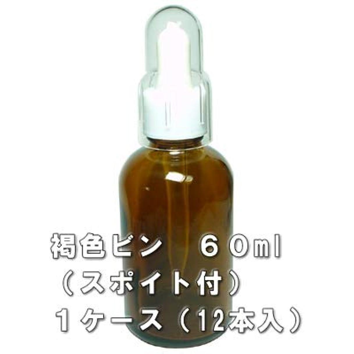 段落プロポーショナルせっかちスポイト付き遮光瓶 褐色びん 60ml 1ケース 12本入 アロマ保存容器