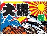 大漁旗(ハンプ) 2945[受注生産]