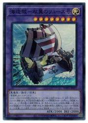 遊戯王 海造賊-双翼のリュース号(SR)(WPP1-JP037)
